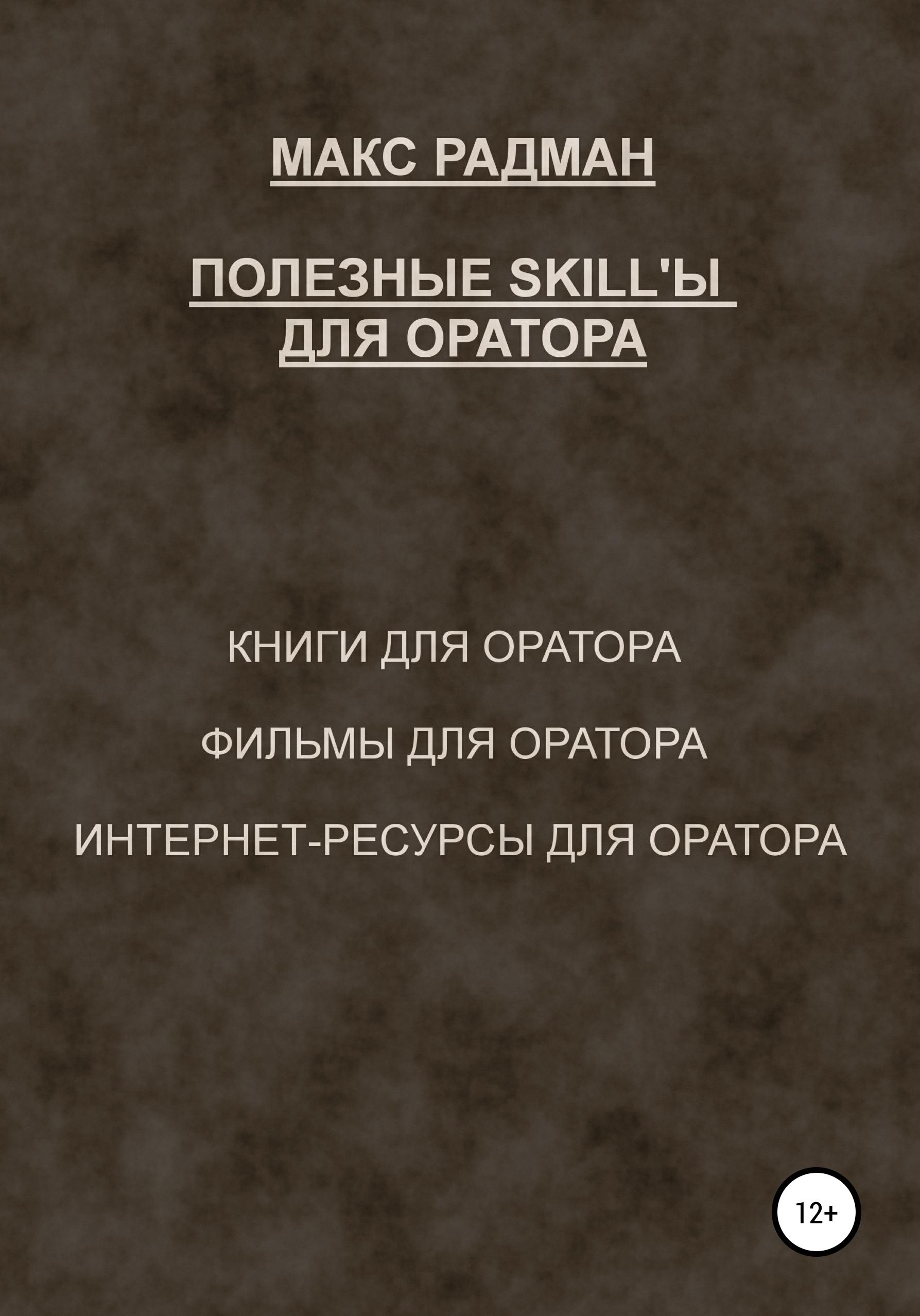 Купить книгу Полезные skill'ы для оратора, автора Макса Радмана
