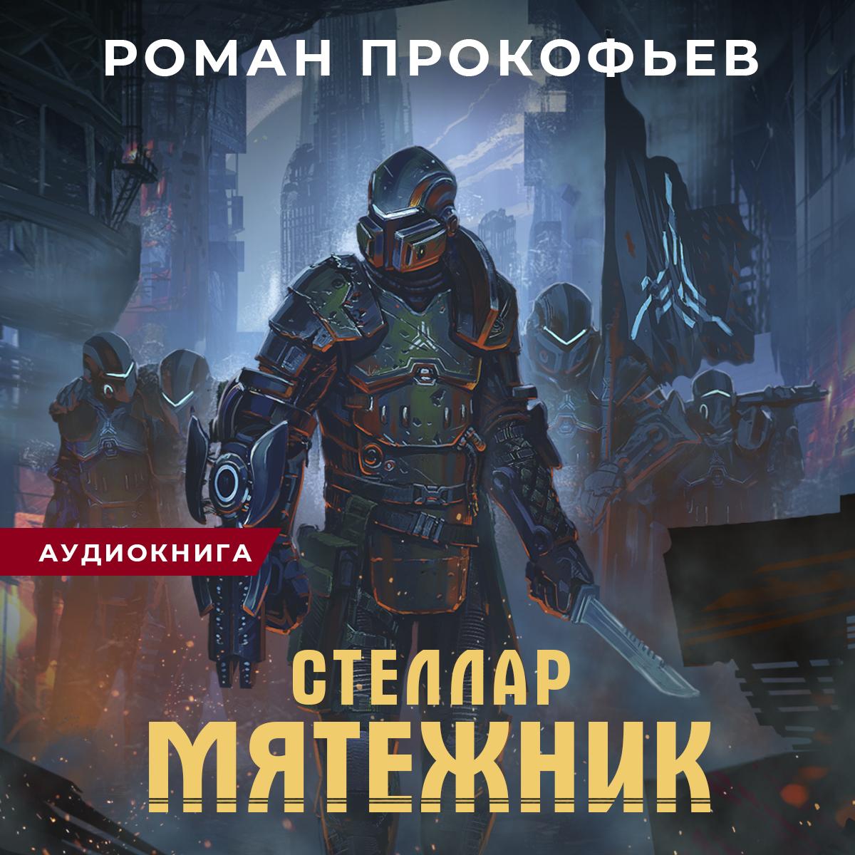 Купить книгу Стеллар. Мятежник, автора Романа Прокофьева