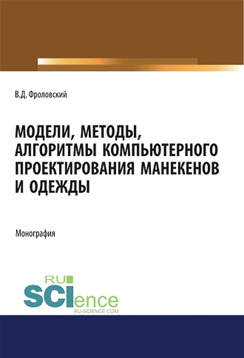Купить книгу Модели, методы, алгоритмы компьютерного проектирования манекенов и одежды, автора Владимира Фроловского