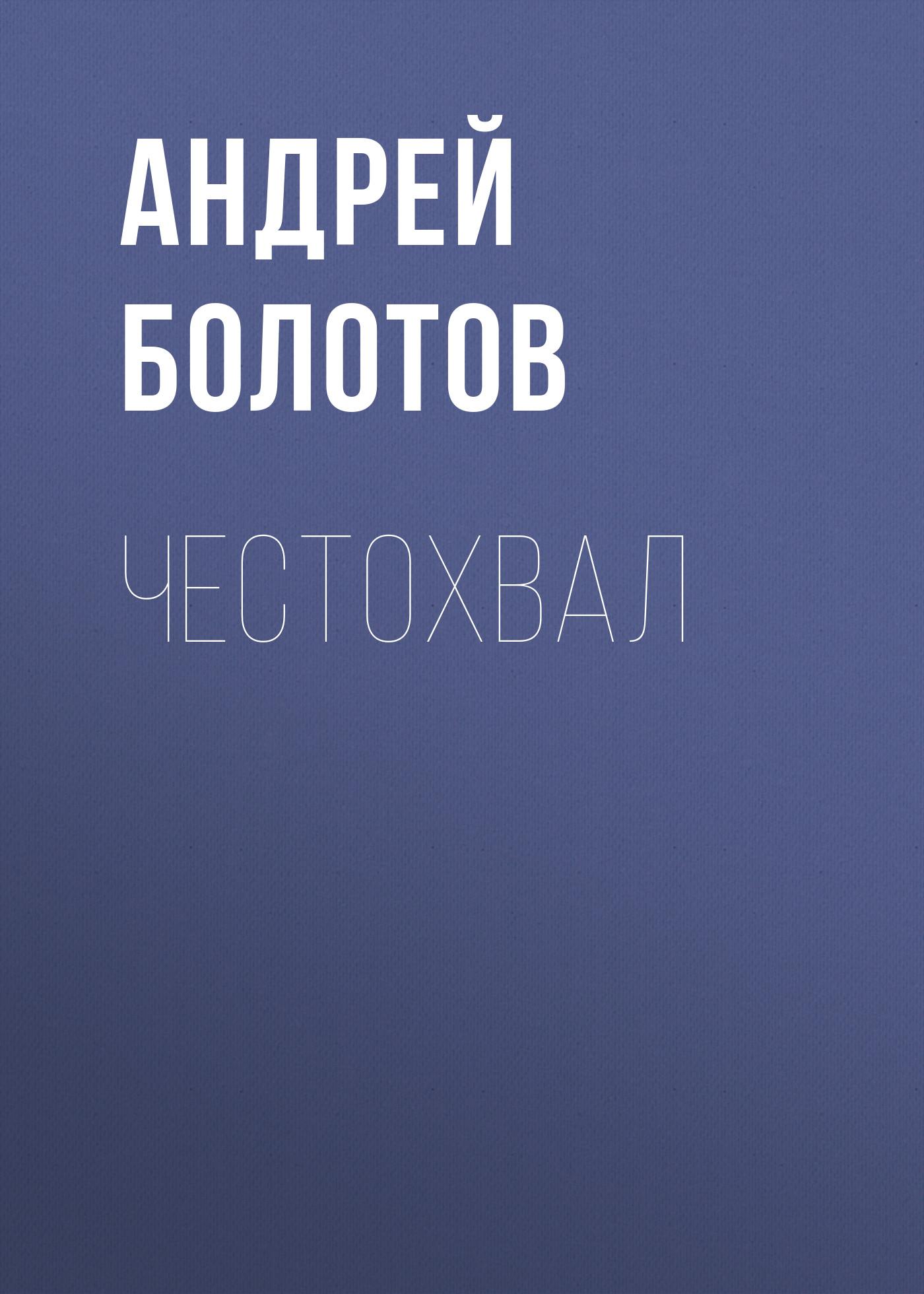 Купить книгу Честохвал, автора Андрея Болотова