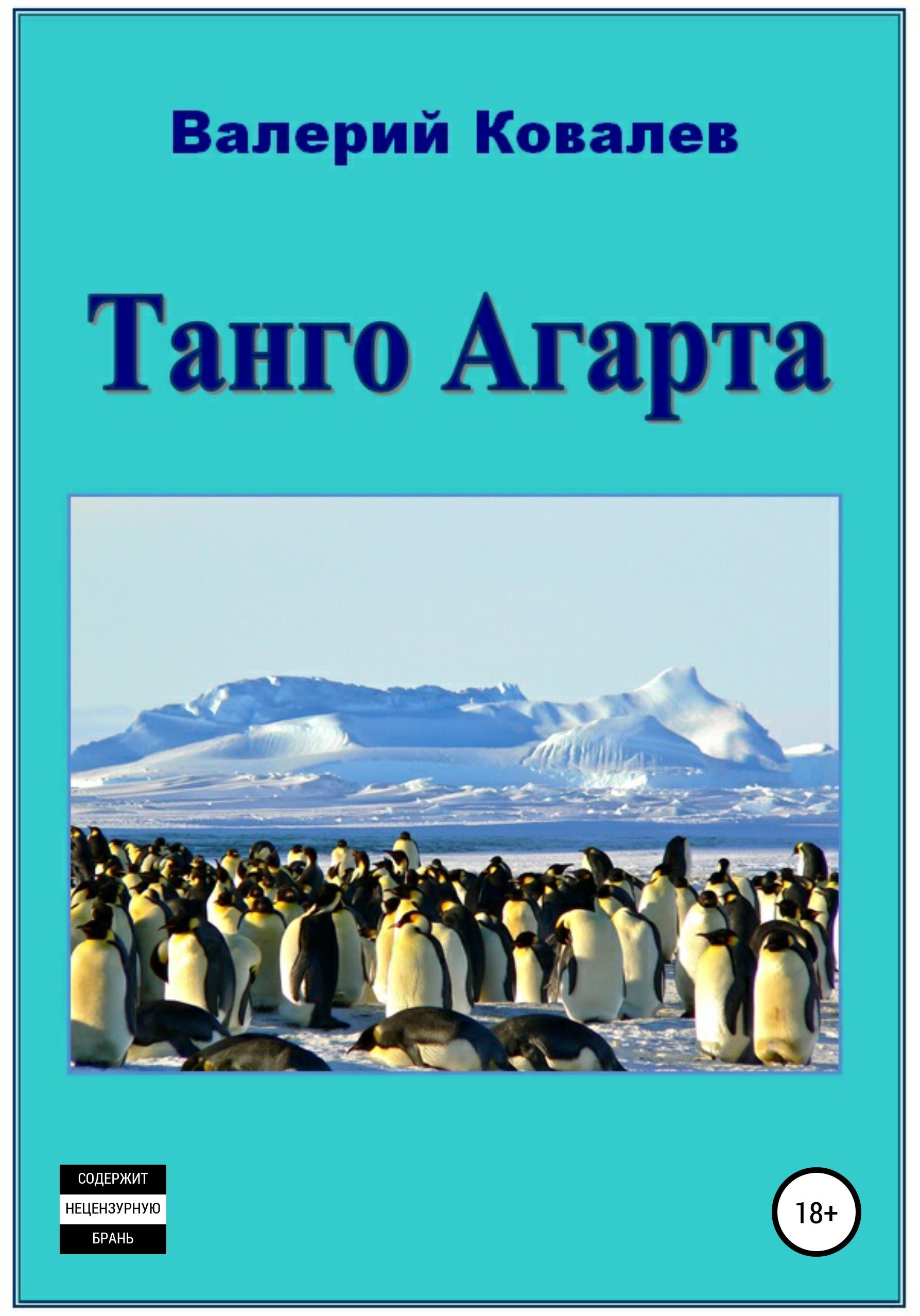 Купить книгу Танго Агарта. Книга первая, автора Валерия Николаевича Ковалева