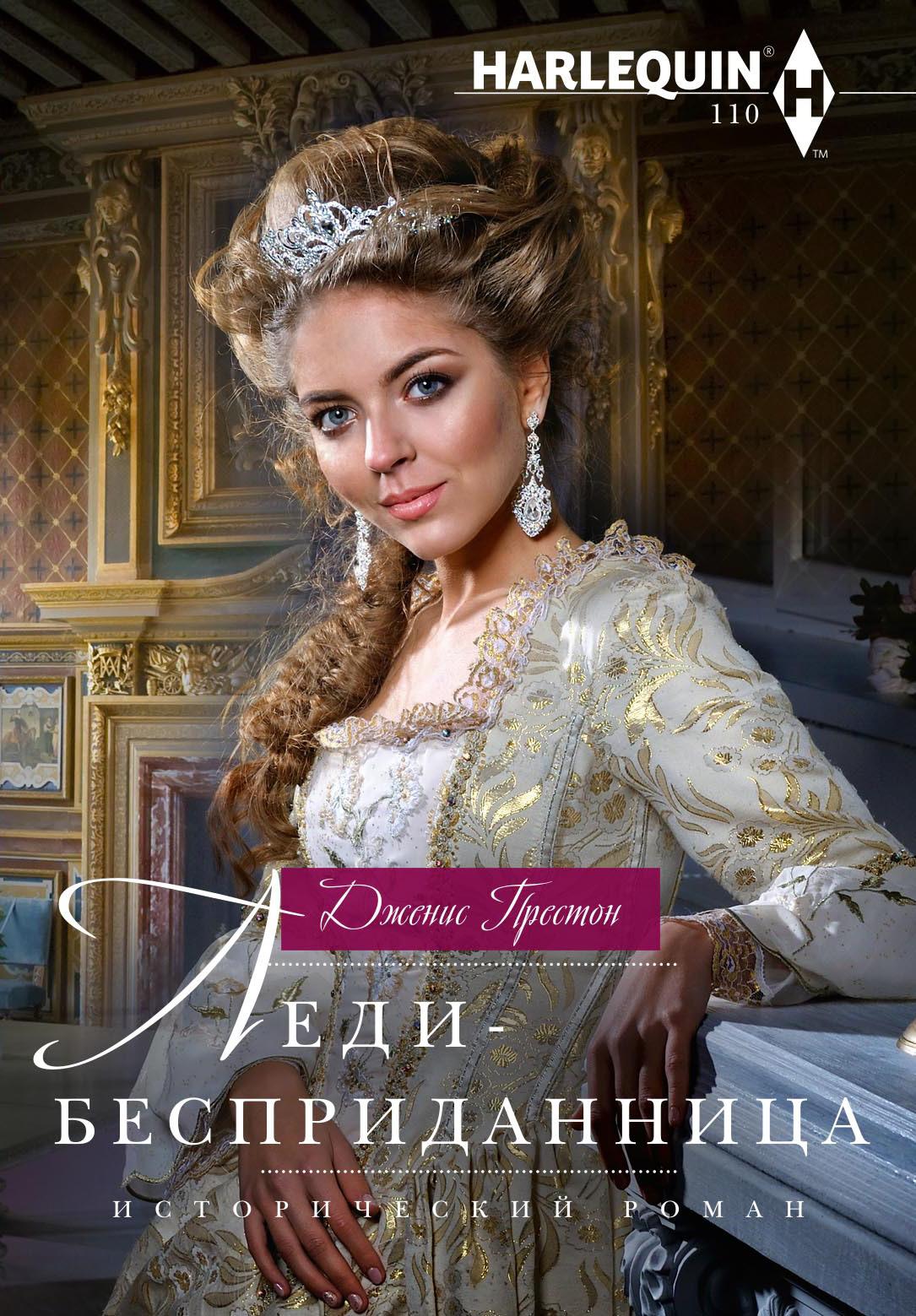 Купить книгу Леди-бесприданница, автора Дженис Престон