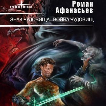 Купить книгу Знак чудовища, автора Романа Афанасьева