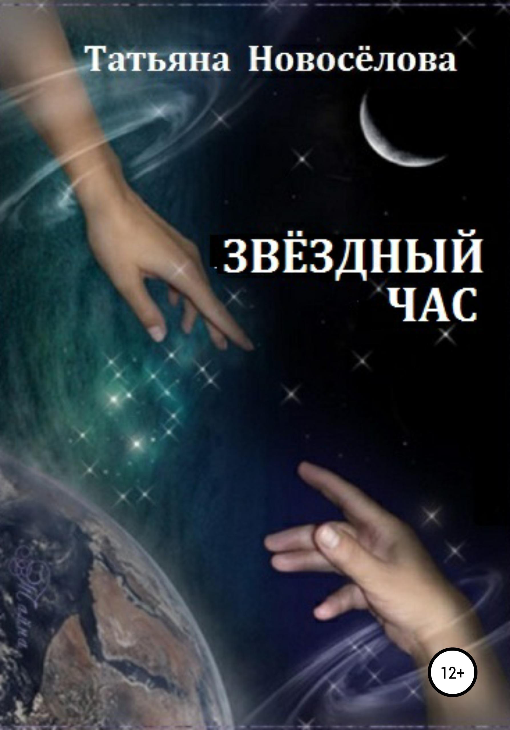 Купить книгу Звёздный час, автора Татьяны Михайловны Новосёловой