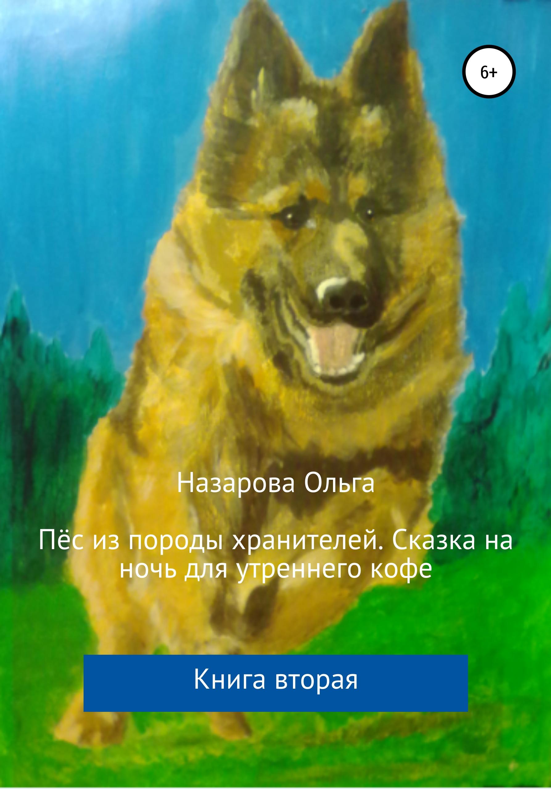 Купить книгу Пёс из породы хранителей. Сказка на ночь для утреннего кофе. Книга вторая, автора Ольги Станиславовны Назаровой