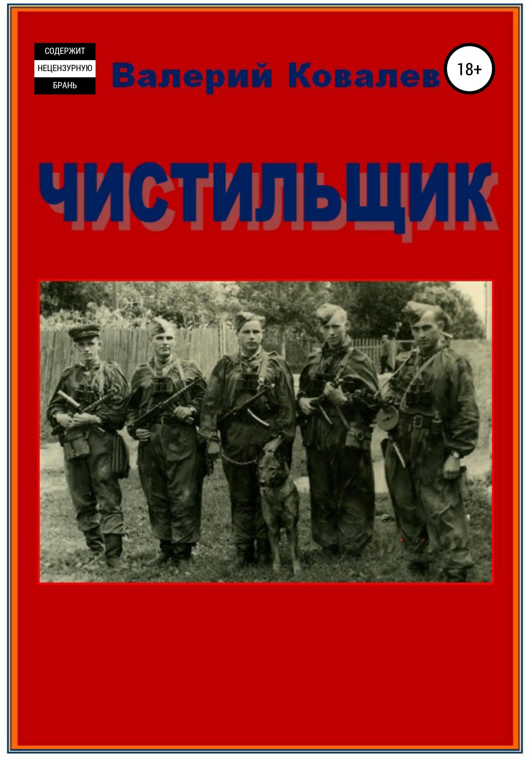 Купить книгу Чистильщик. Повесть, автора Валерия Николаевича Ковалева