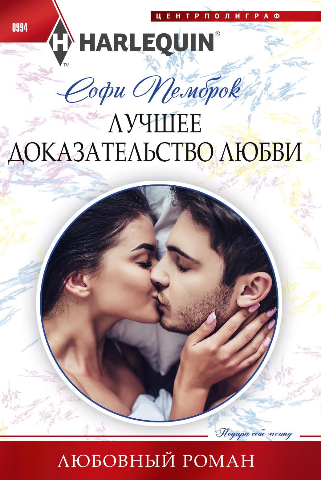 Купить книгу Лучшее доказательство любви, автора Софи Пемброк