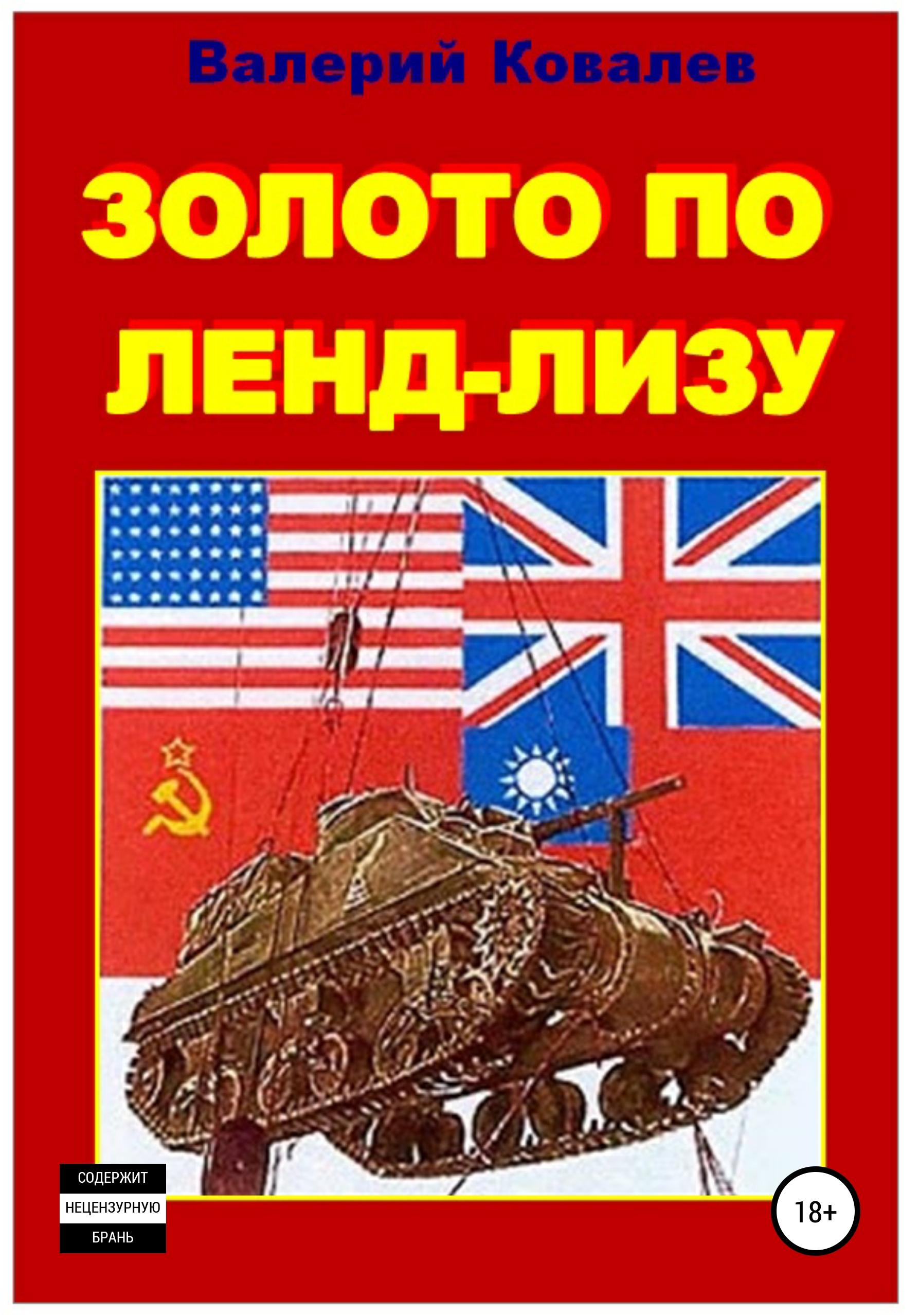Купить книгу Золото по ленд-лизу, автора Валерия Николаевича Ковалева