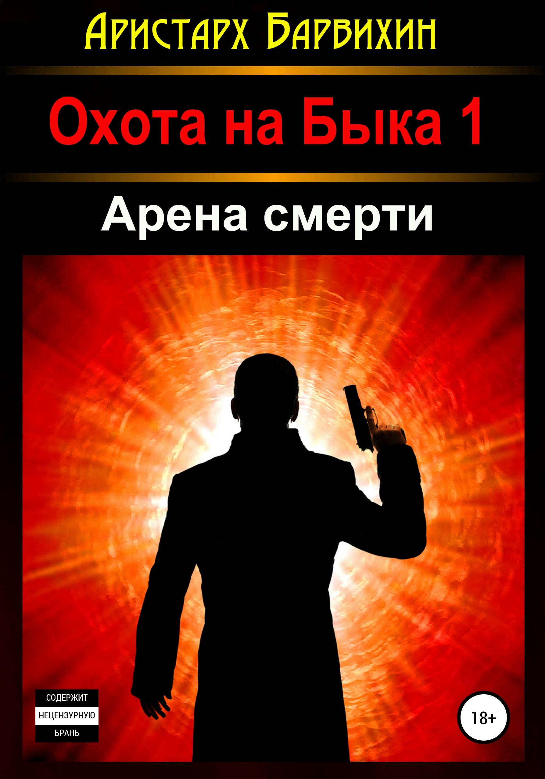 Купить книгу Арена смерти, автора Аристарха Барвихина