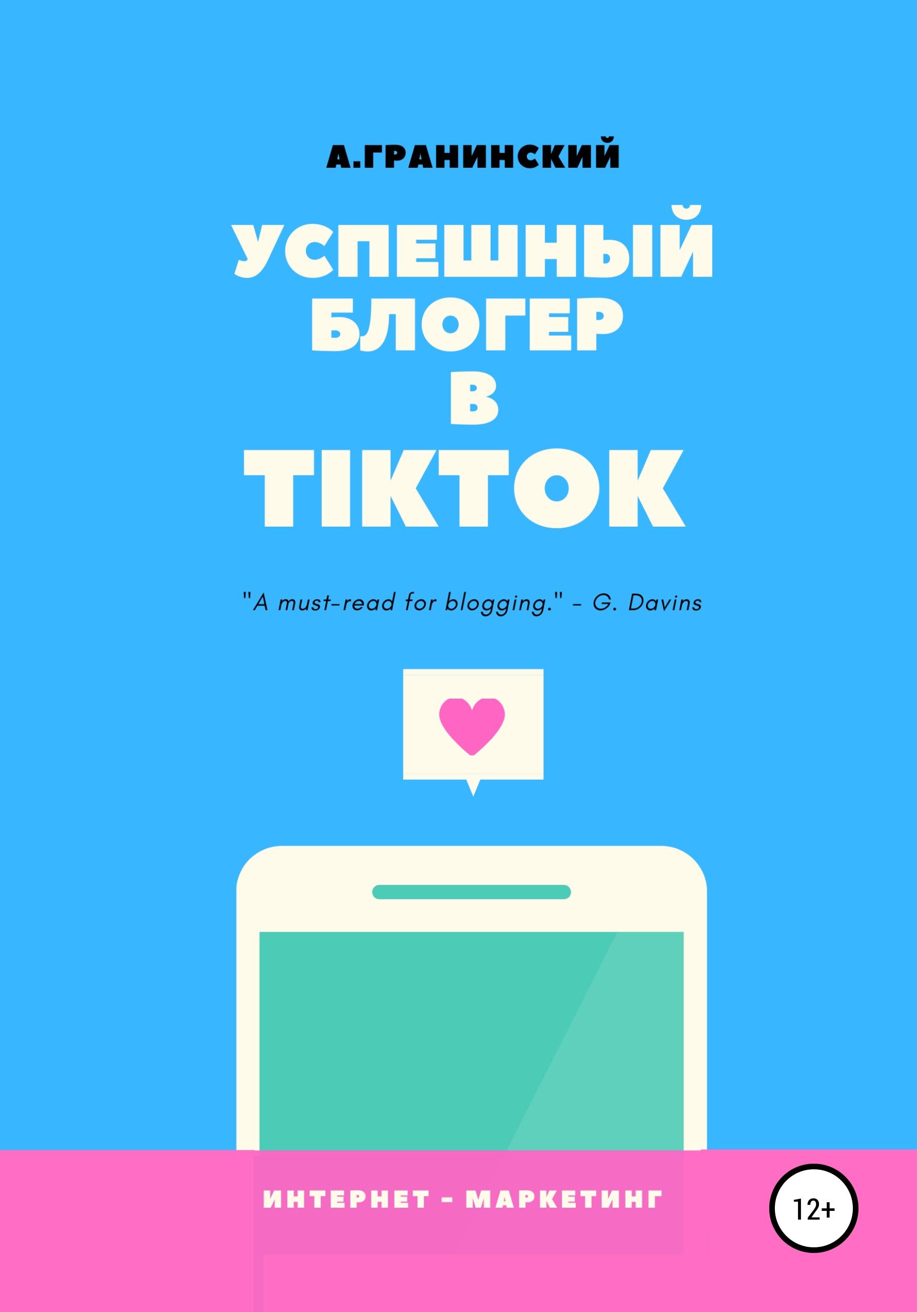 Купить книгу Успешный блогер в TikTok, автора Аркадия Владимировича Гранинского