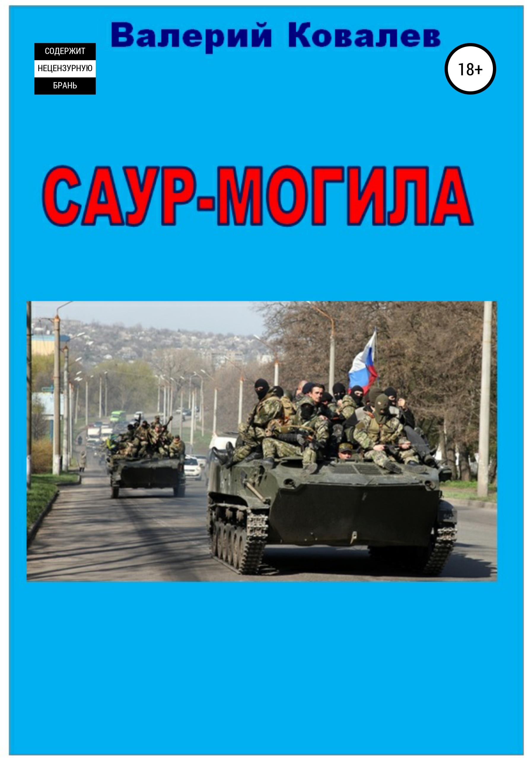 Купить книгу Саур-Могила. Повесть, автора Валерия Николаевича Ковалева