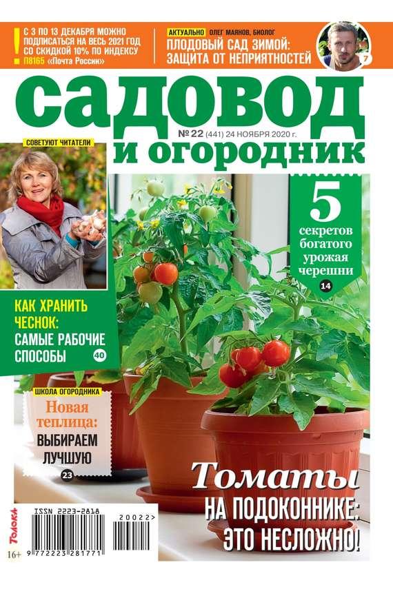 Купить книгу Садовод и Огородник 22-2020, автора