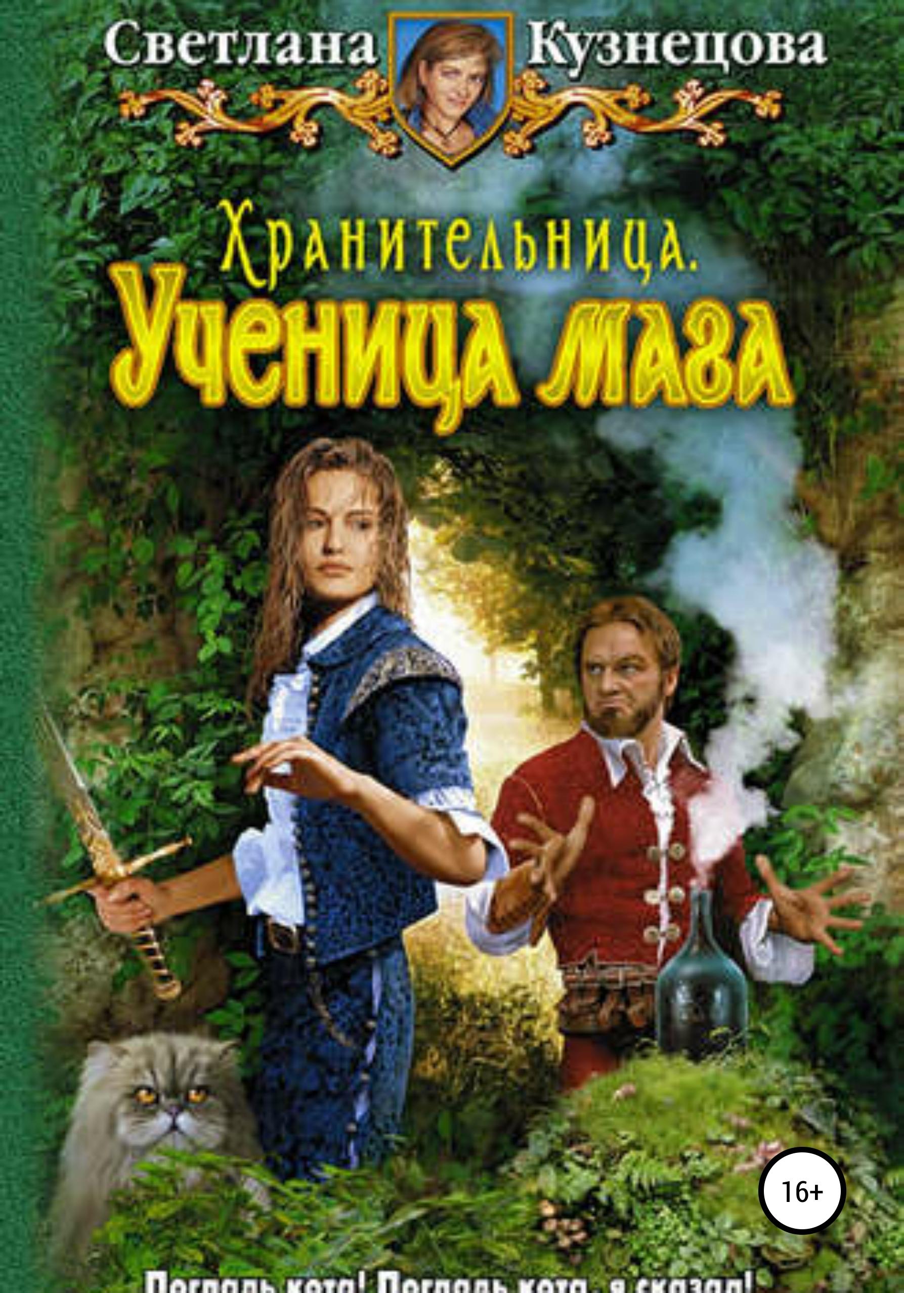 Купить книгу Хранительница. Ученица Мага, автора Светланы Владимировны Кузнецовой