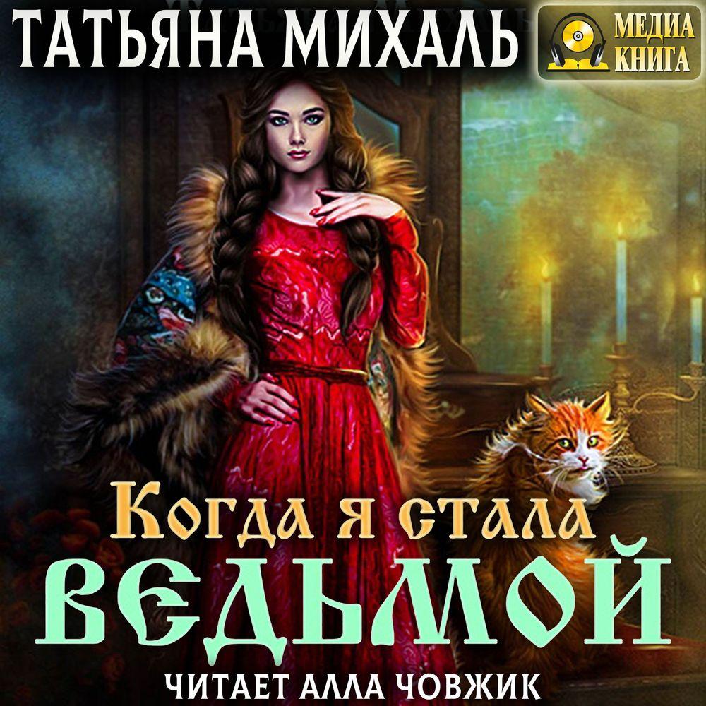 Купить книгу Когда я стала ведьмой, автора Татьяны Михаль