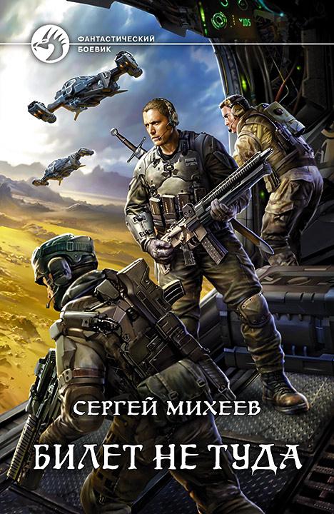 Купить книгу Билет не туда, автора Сергея Михеева