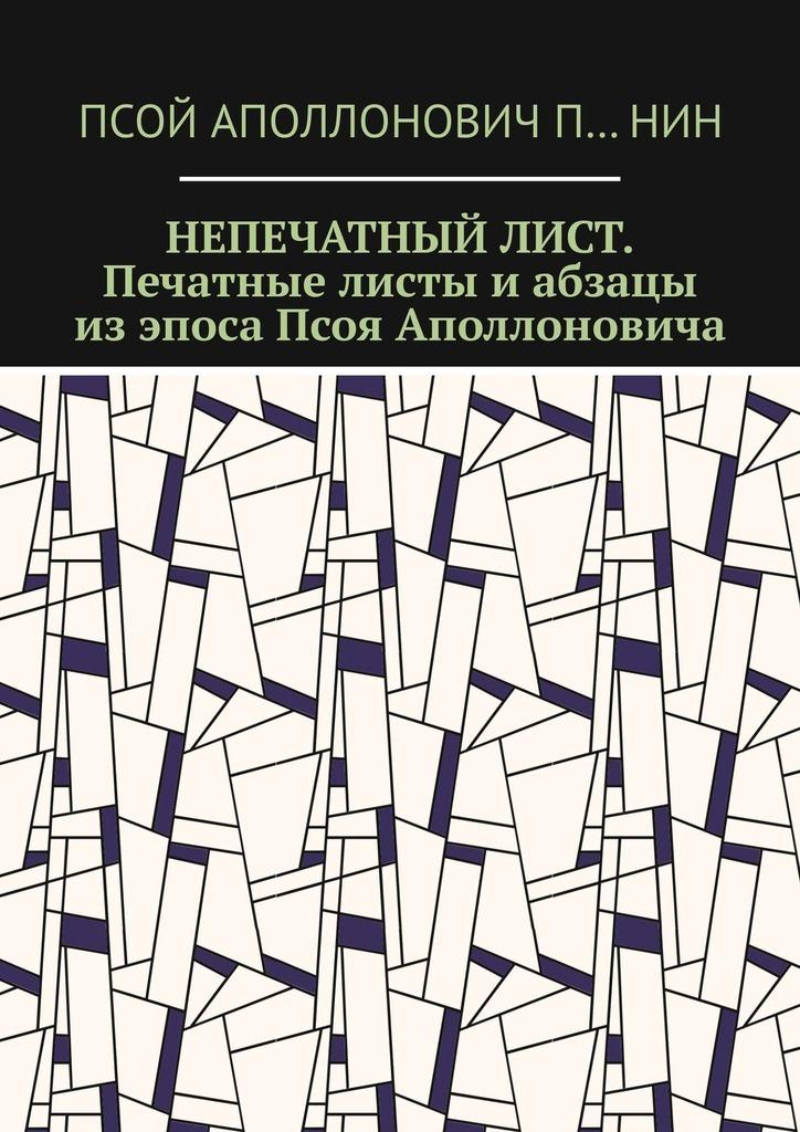 Купить книгу Непечатный лист. Печатные листы иабзацы изэпоса Псоя Аполлоновича, автора