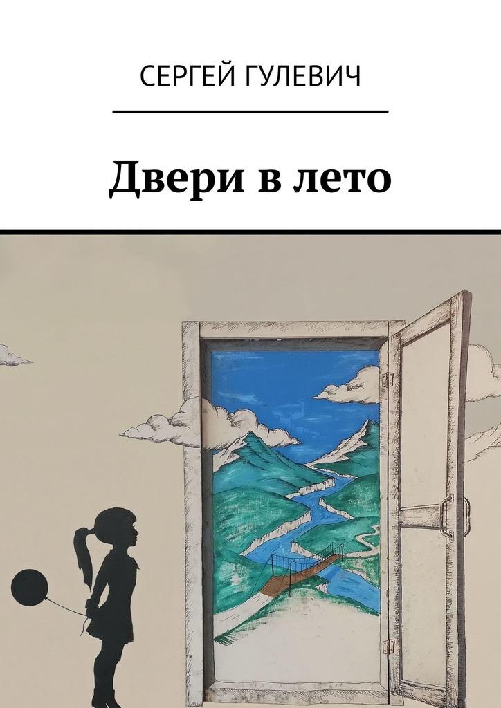 Купить книгу Двери влето, автора Сергея Гулевича
