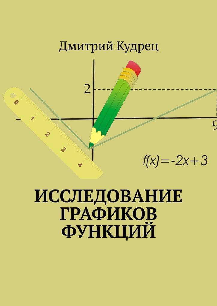 Купить книгу Исследование графиков функций, автора Дмитрия Кудреца