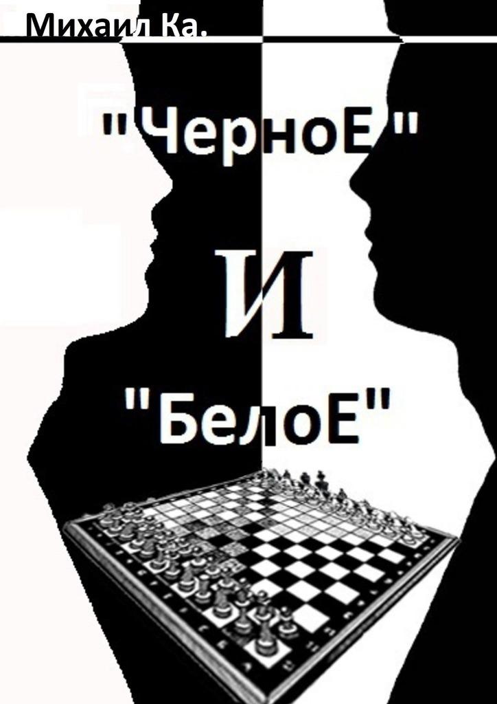 Купить книгу «Черное» и«Белое», автора Михаила Ка.
