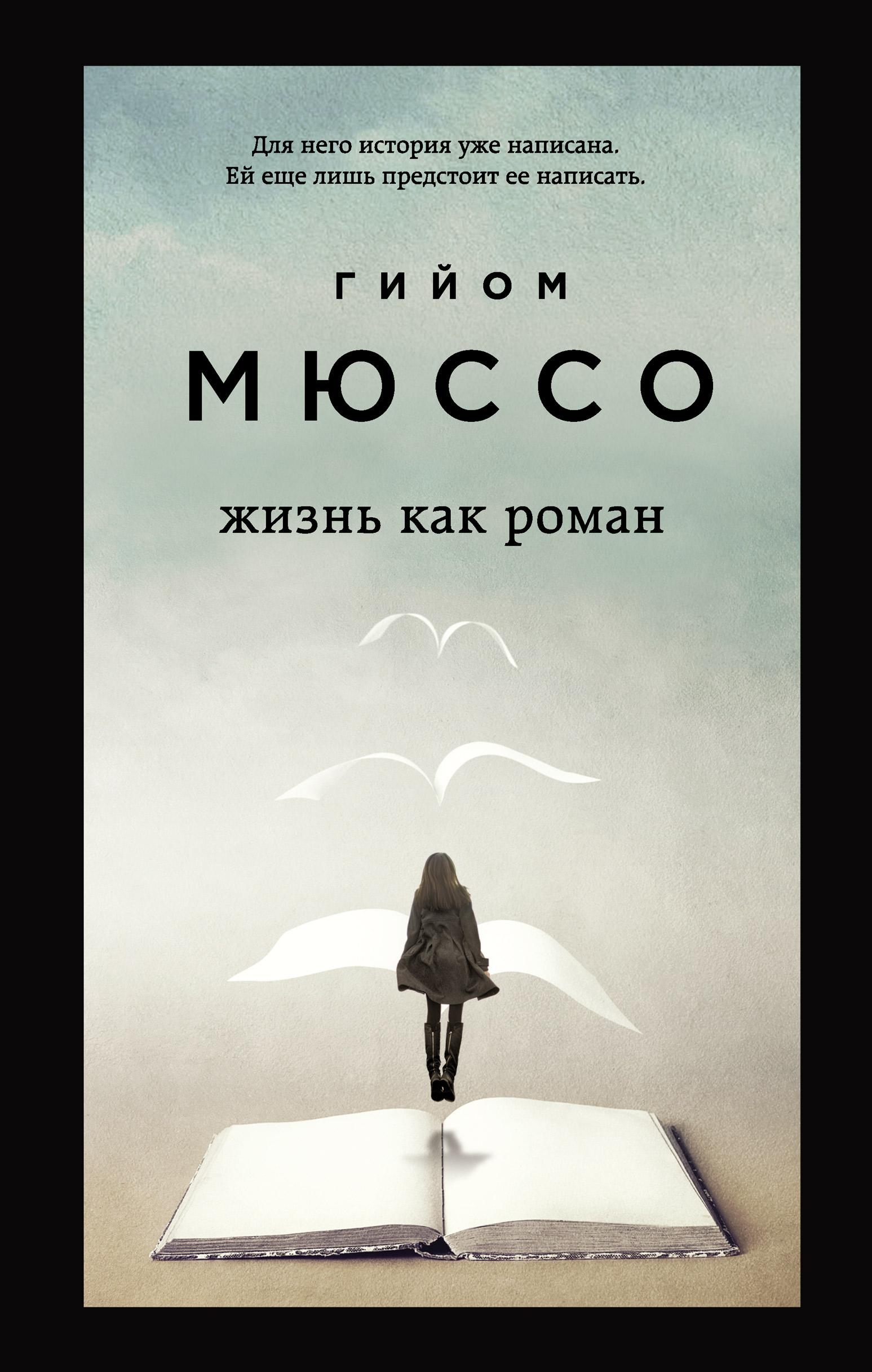 Купить книгу Жизнь как роман, автора Гийома Мюссо