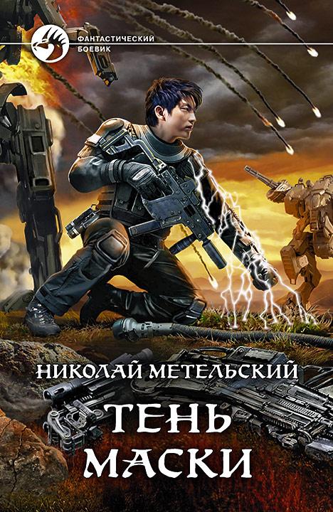 Купить книгу Тень маски, автора Николая Метельского