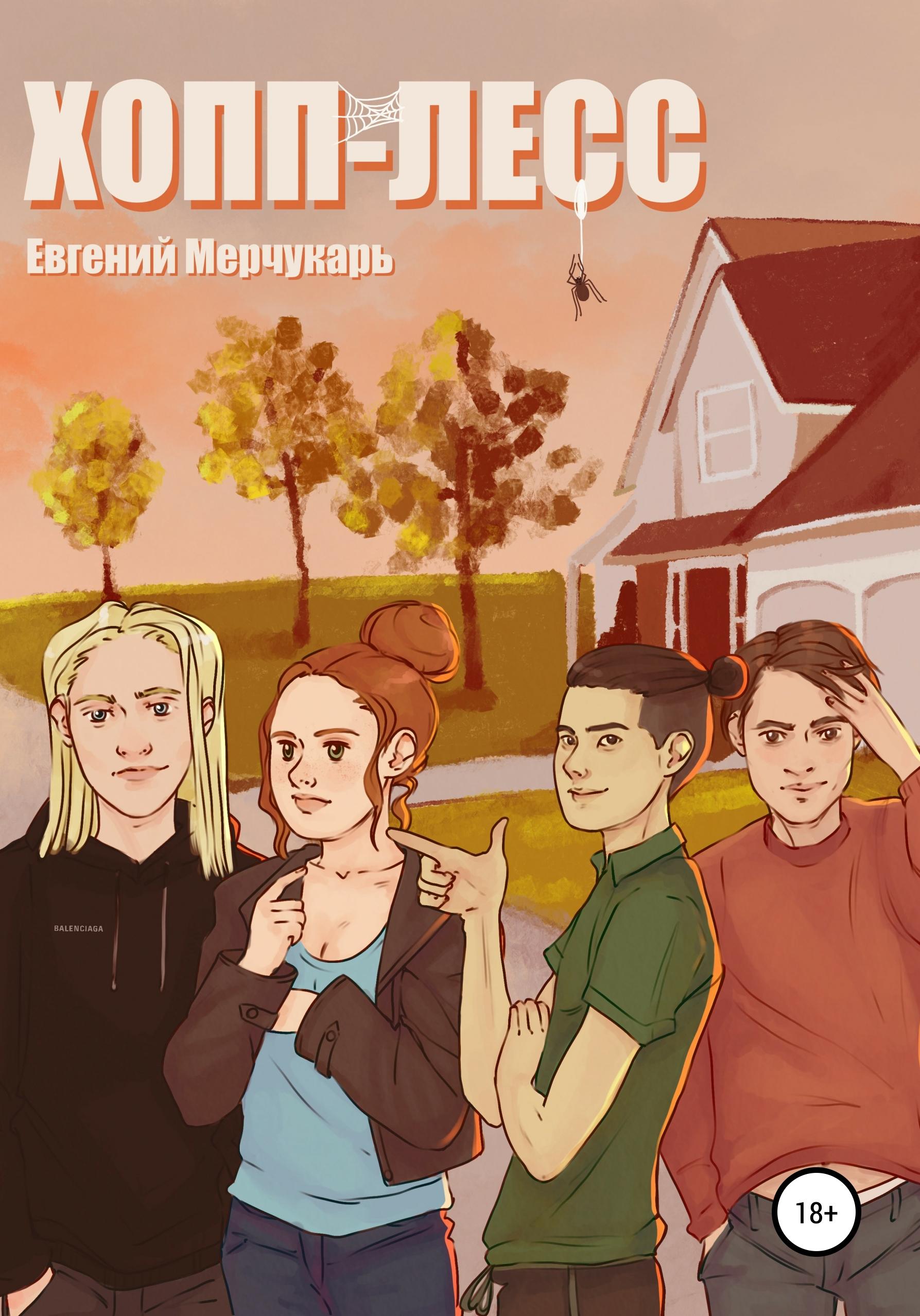 Купить книгу Хопп-Лесс, автора Евгения Мерчукаря
