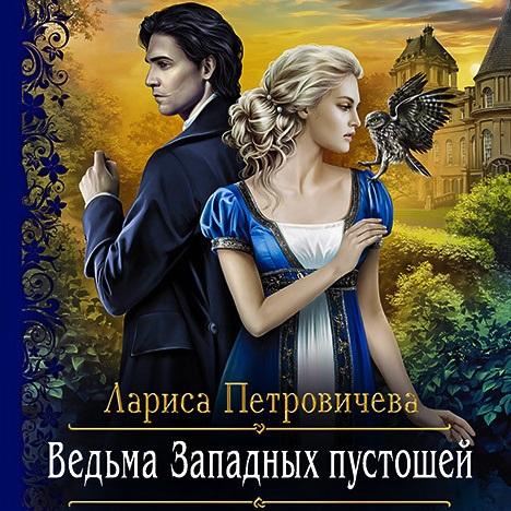 Купить книгу Ведьма Западных пустошей, автора Ларисы Петровичевой