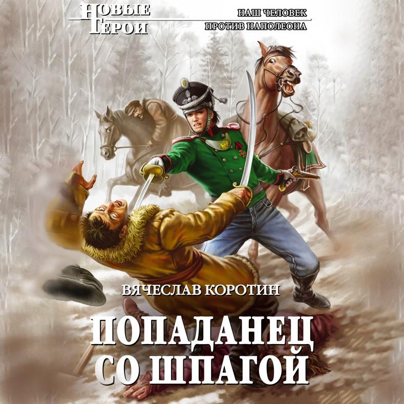 Купить книгу Попаданец со шпагой, автора Вячеслава Коротина