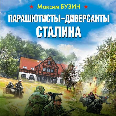 Купить книгу Парашютисты-диверсанты Сталина. Прорыв разведчиков, автора Максима Бузина