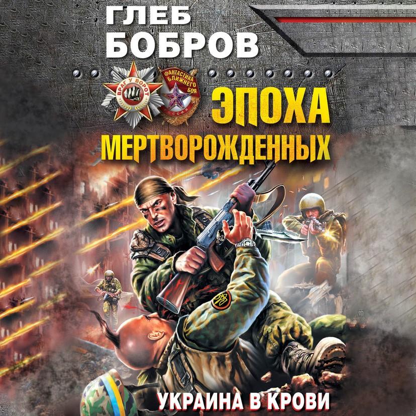 Купить книгу Эпоха мертворожденных. Украина в крови, автора Глеба Боброва