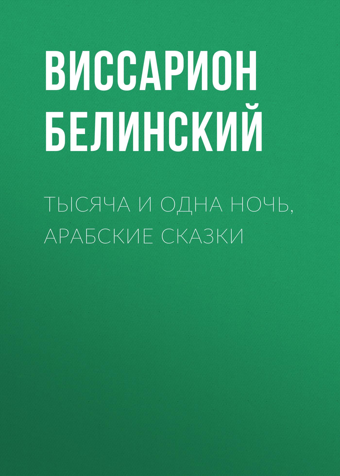 Купить книгу Тысяча и одна ночь, арабские сказки, автора Виссариона Белинского