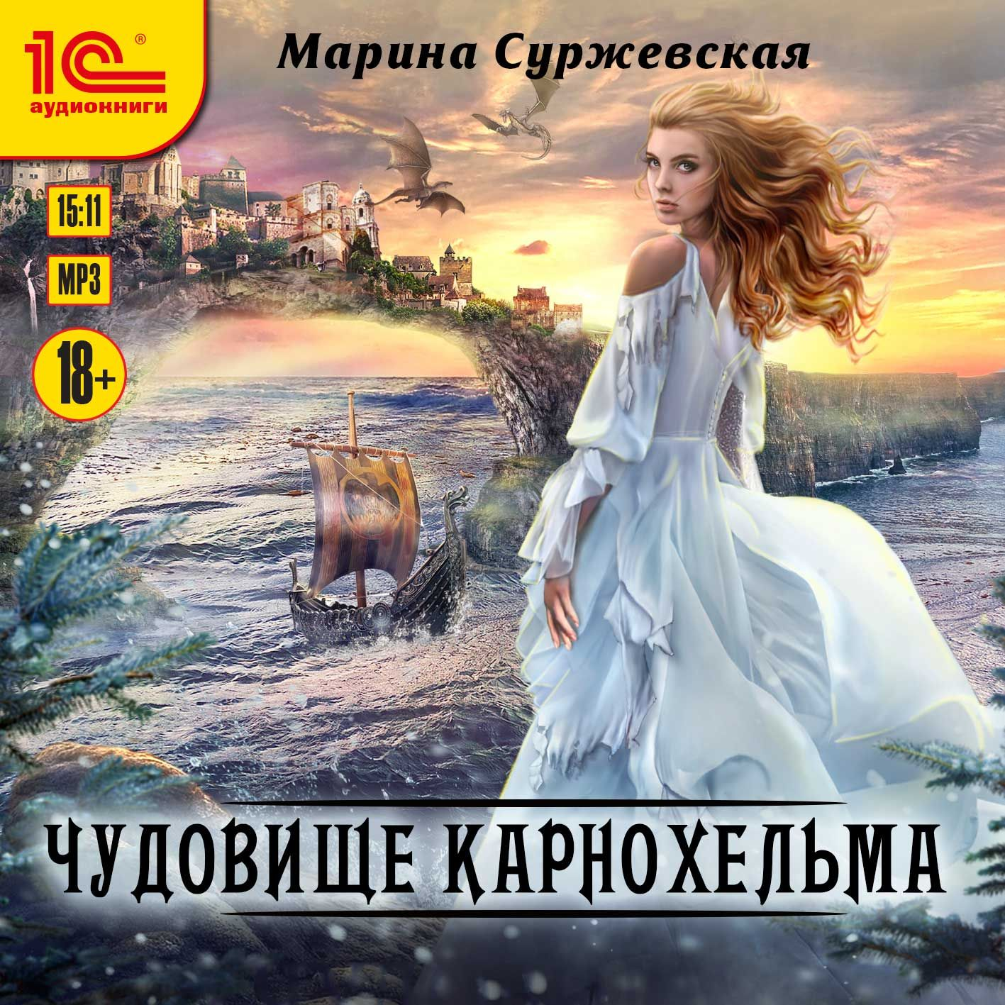 Купить книгу Чудовище Карнохельма, автора Марины Суржевской