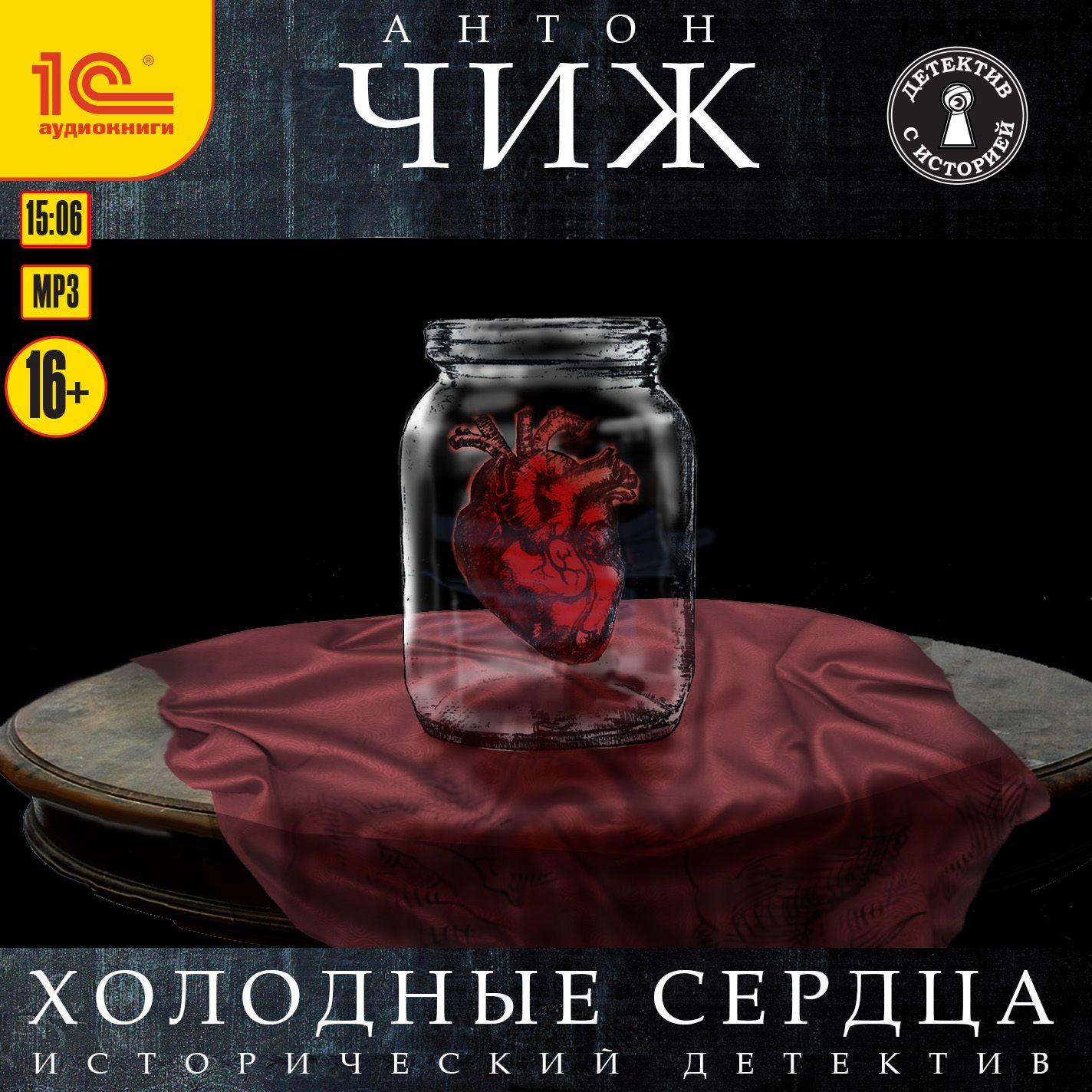 Купить книгу Холодные сердца, автора Антона Чижа