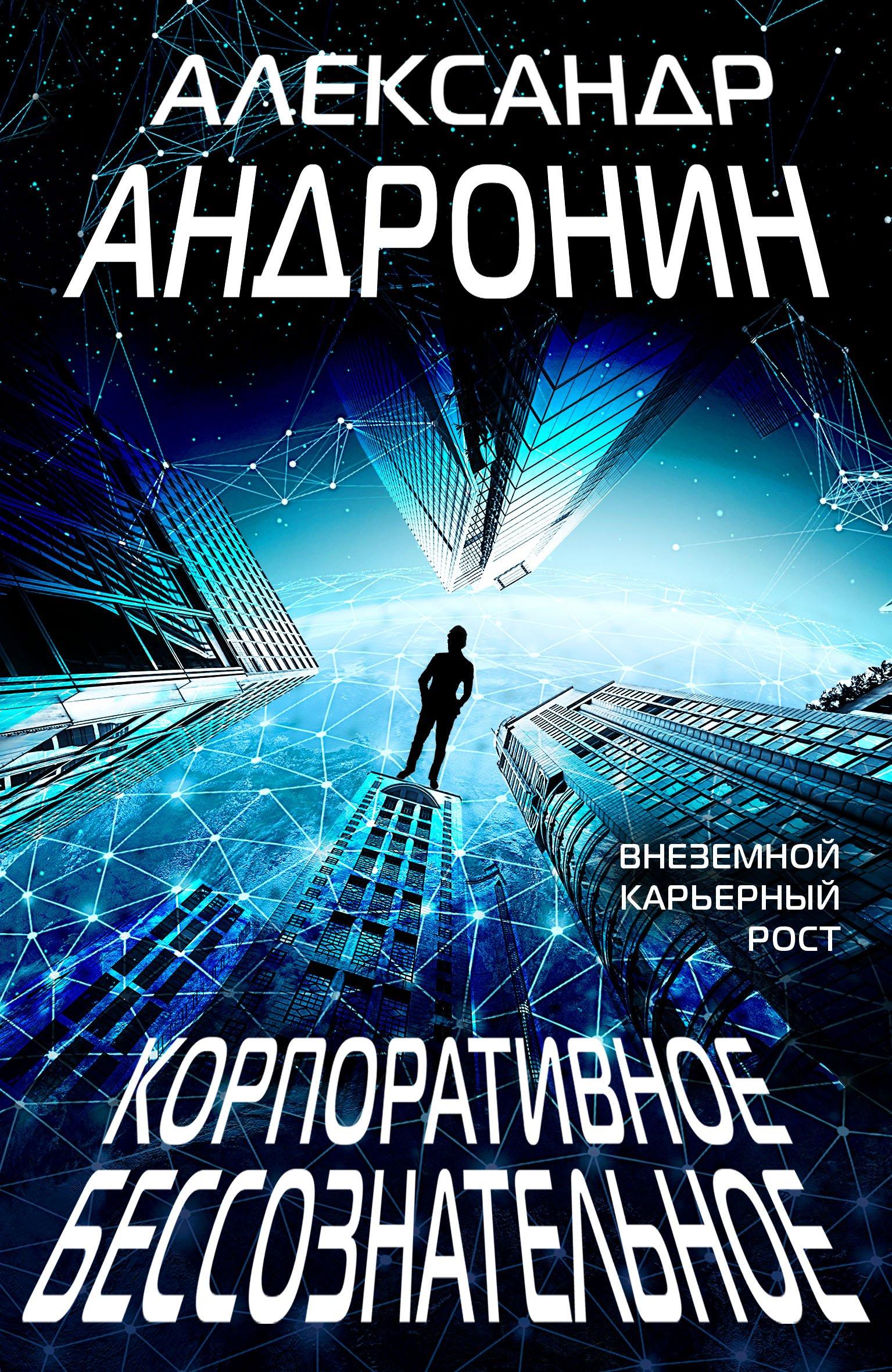 Александр Андронин - Корпоративное бессознательное