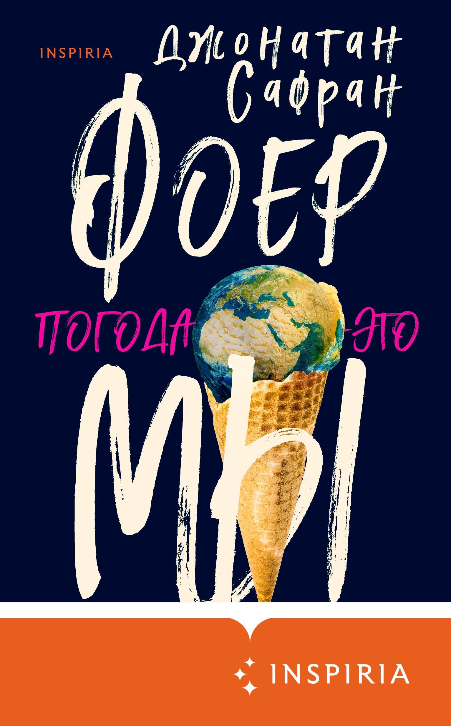 Купить книгу Погода – это мы, автора Джонатана Сафрана Фоера