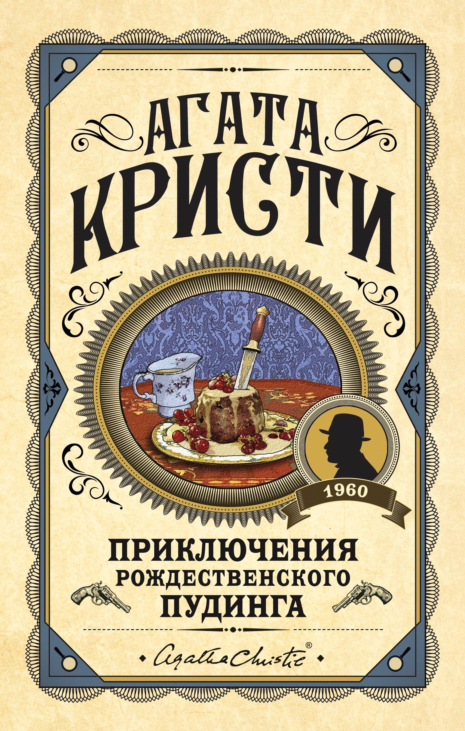 Купить книгу Приключения рождественского пудинга, автора Агаты Кристи