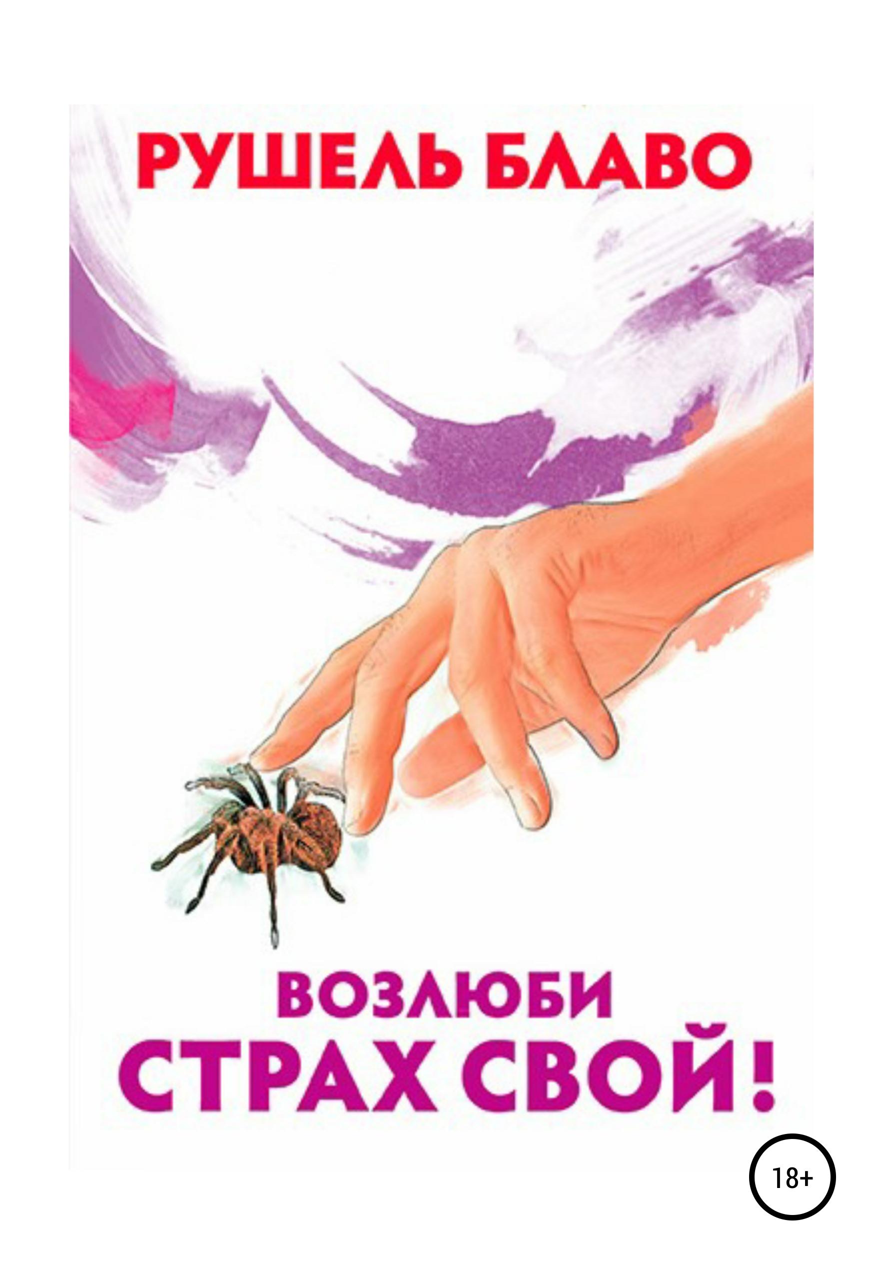 Купить книгу Возлюби страх свой!, автора Рушеля Блаво