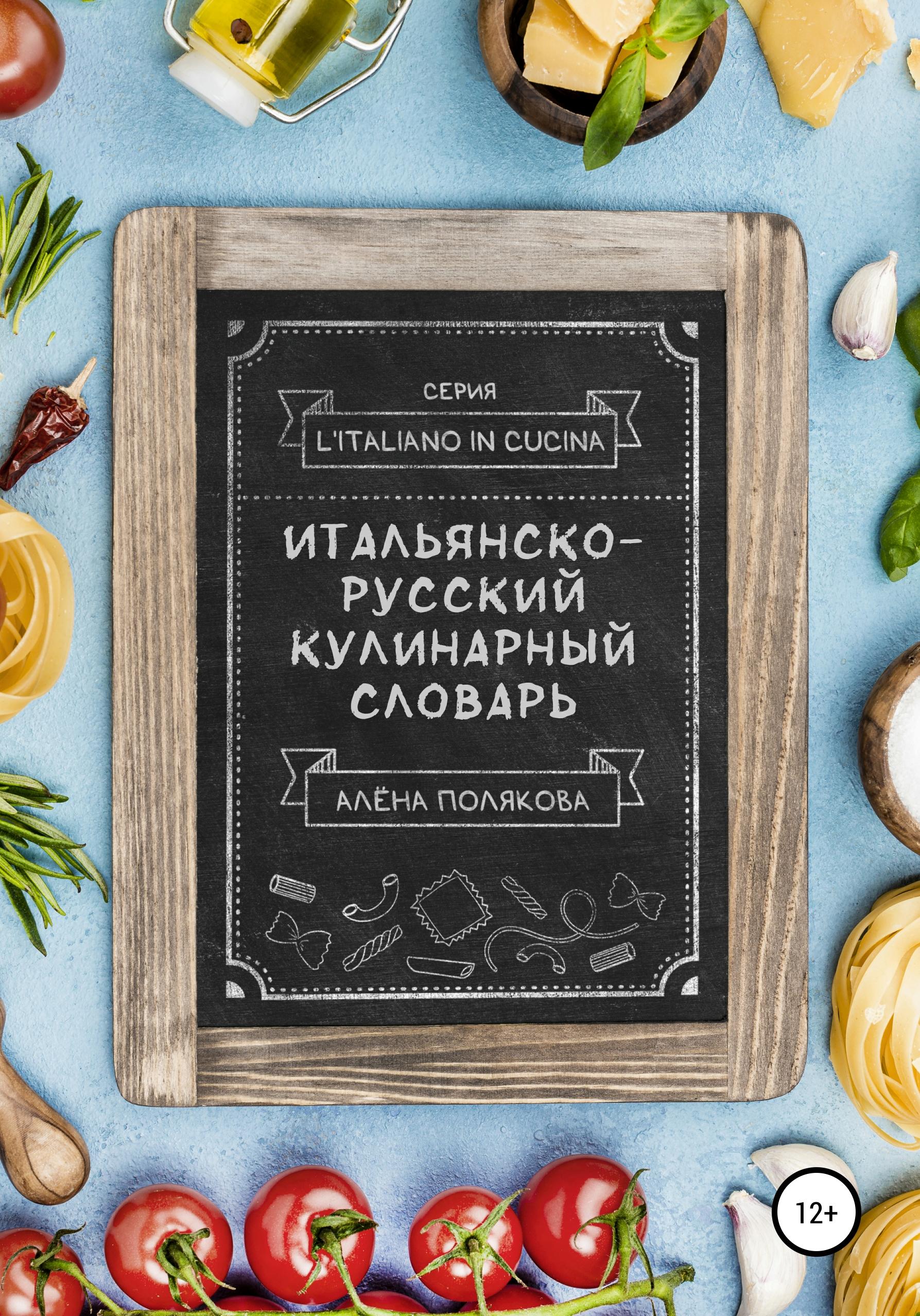 Купить книгу Итальянско-русский кулинарный словарь, автора Алёны Поляковой