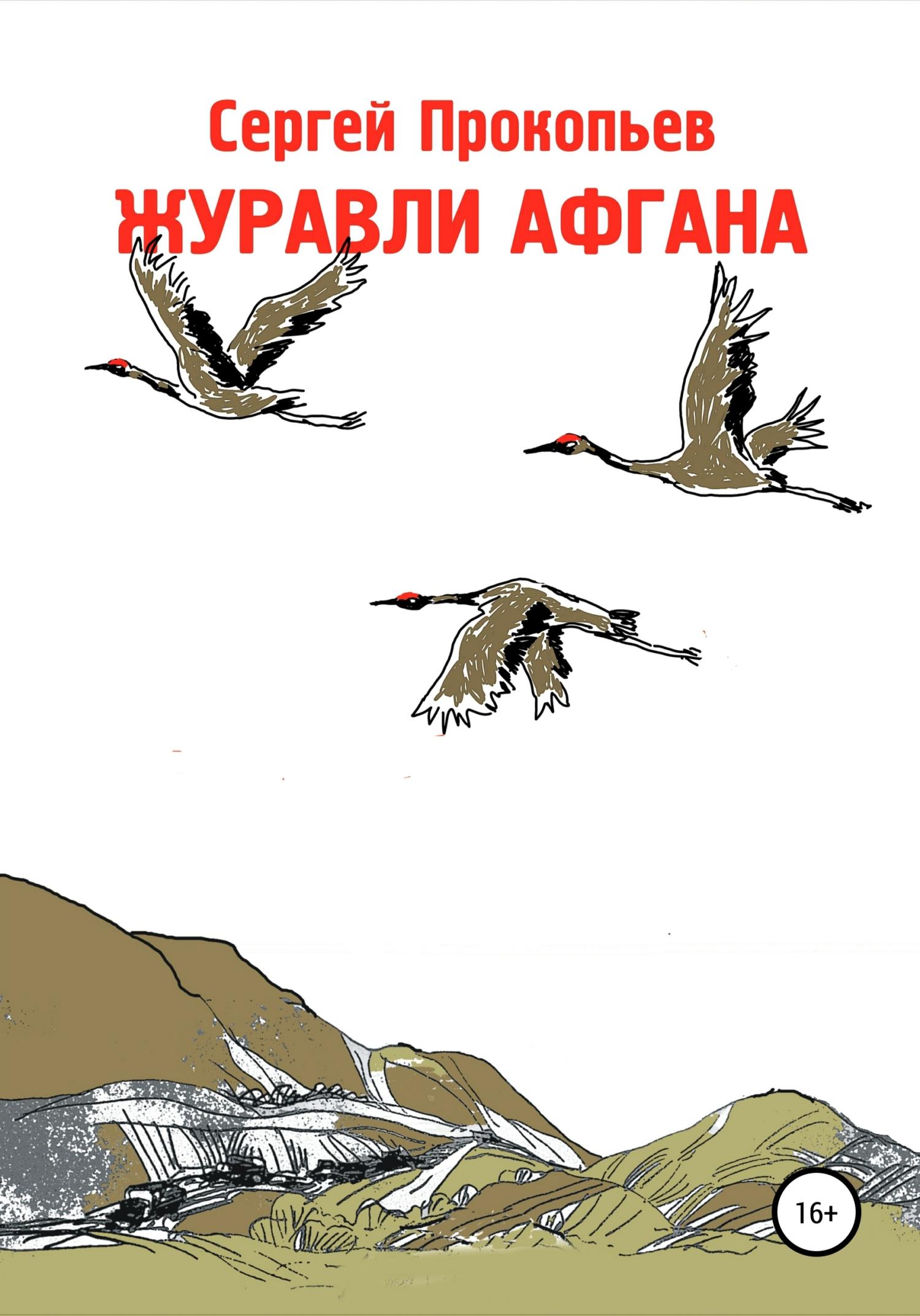Купить книгу Журавли Афгана, автора Сергея Николаевича Прокопьева