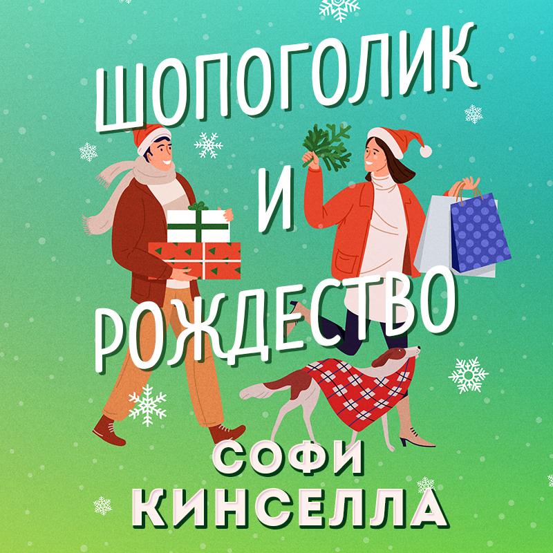 Купить книгу Шопоголик и Рождество, автора Софи Кинселлы