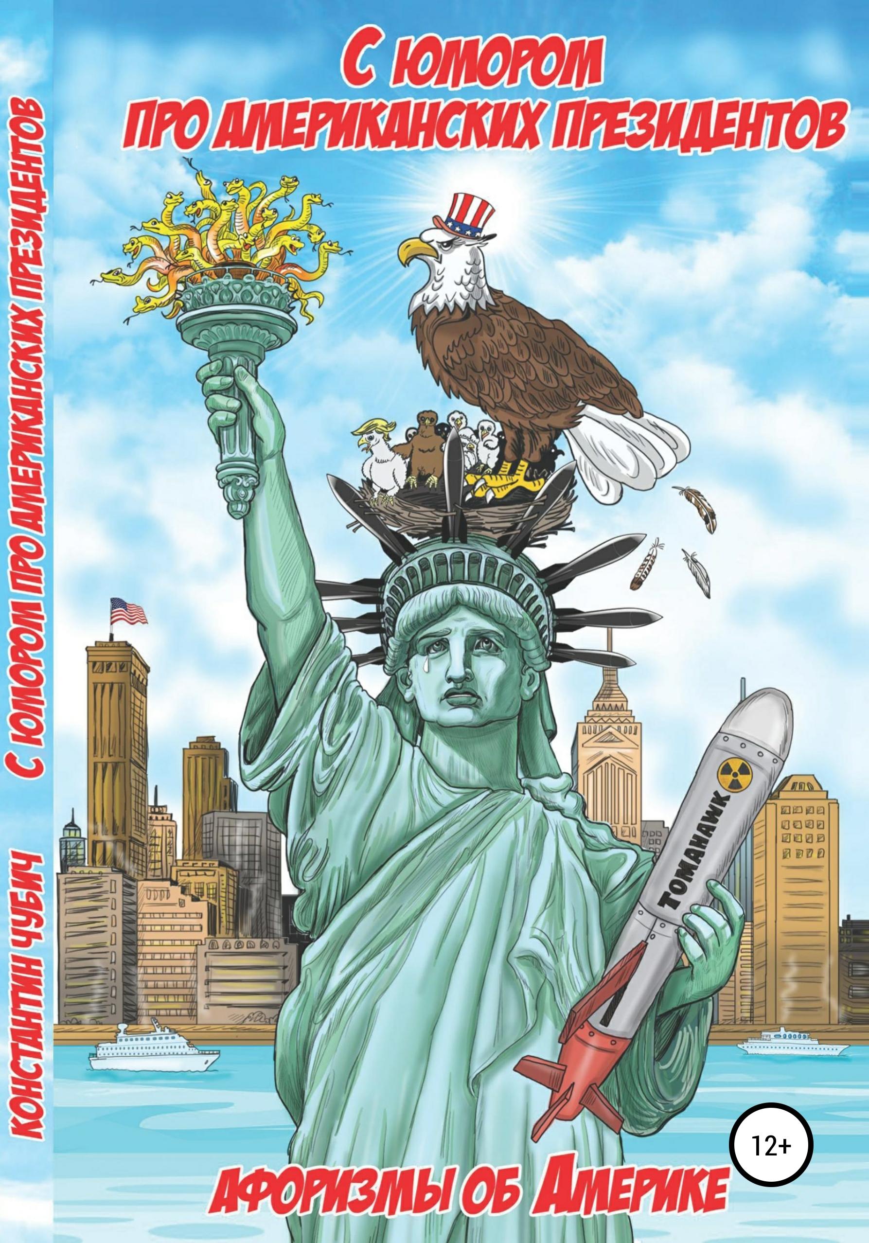 Купить книгу С юмором про американских президентов. Афоризмы об Америке, автора Константина Чубича