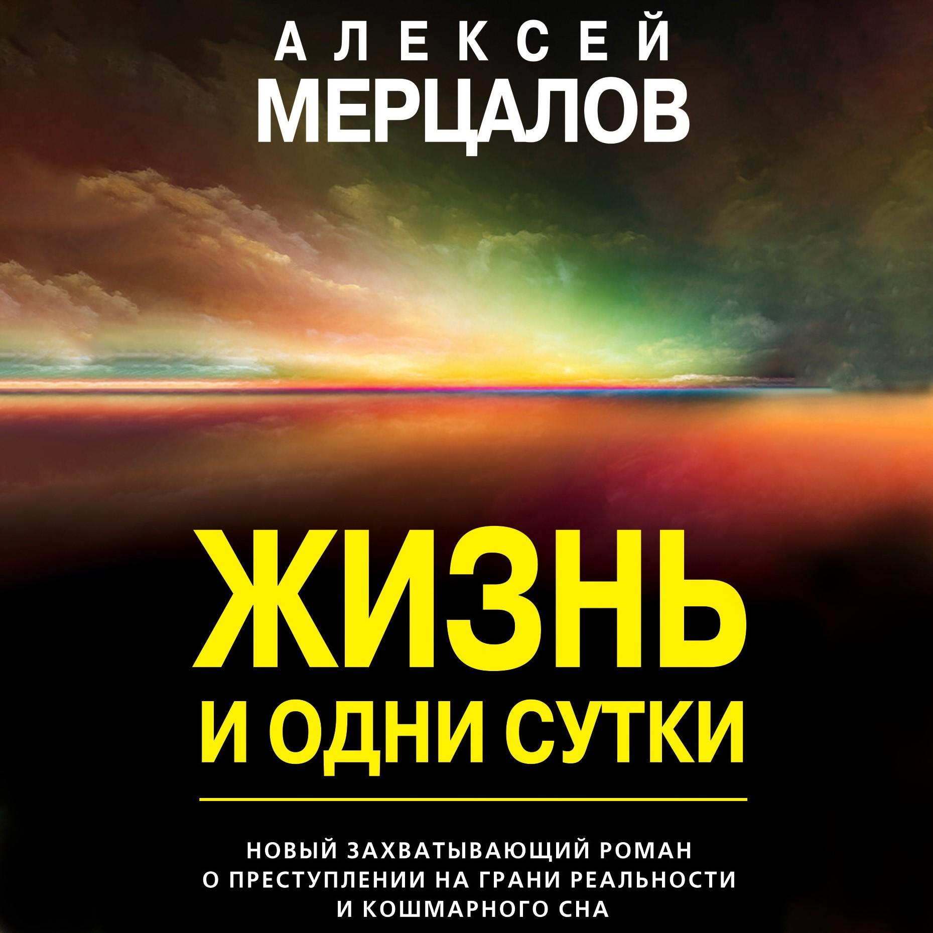 Купить книгу Жизнь и одни сутки, автора Алексея Мерцалова