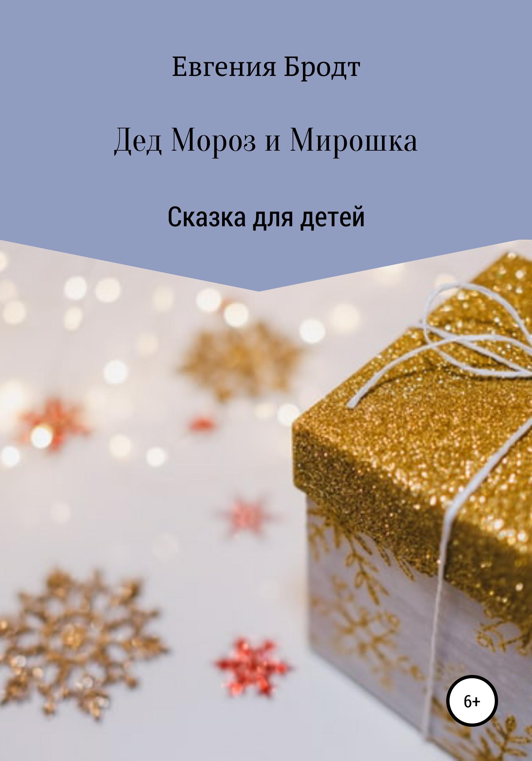 Купить книгу Дед Мороз и Мирошка, автора Евгении Николаевны Бродт