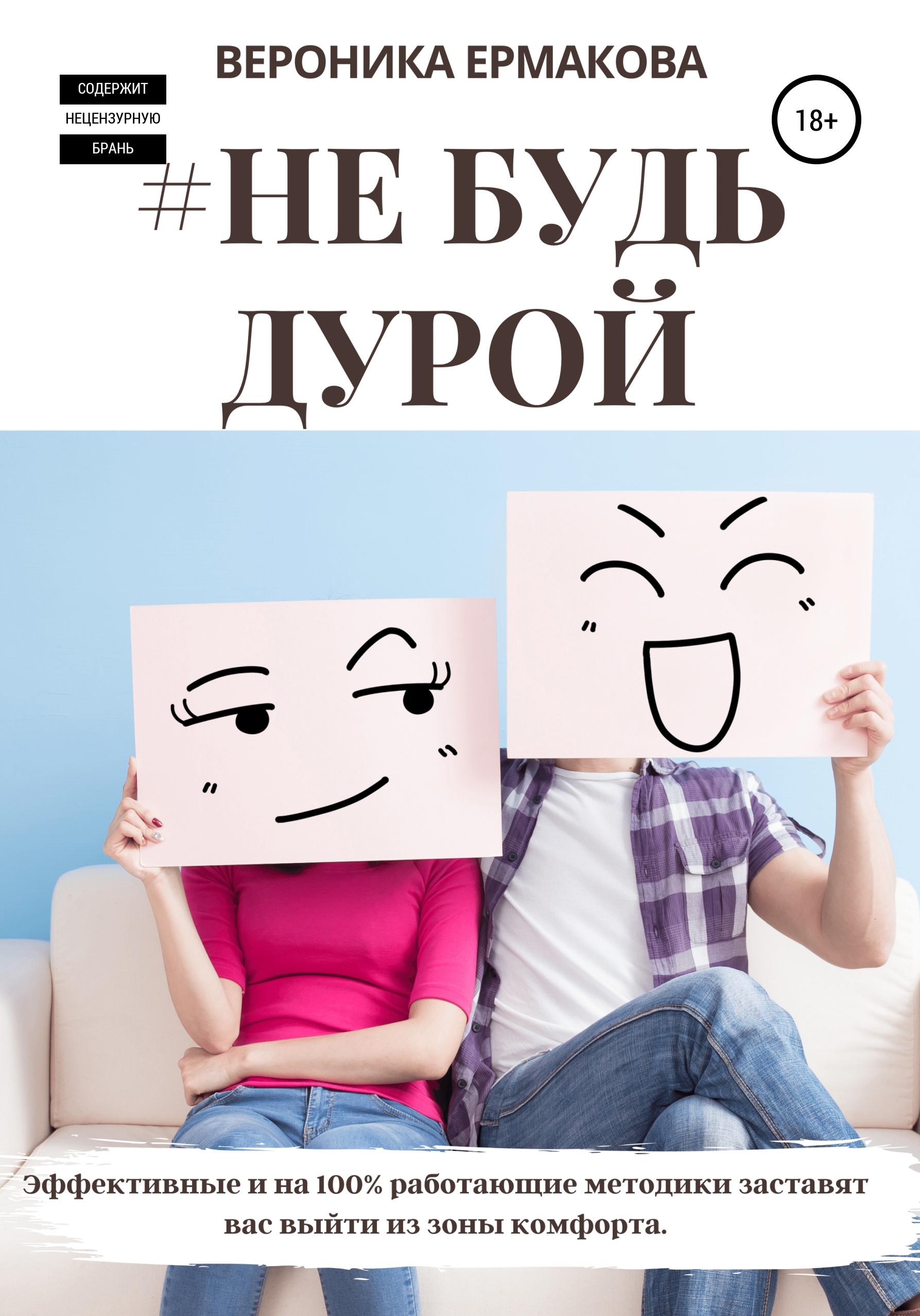 Вероника Ермакова - #Не будь дурой