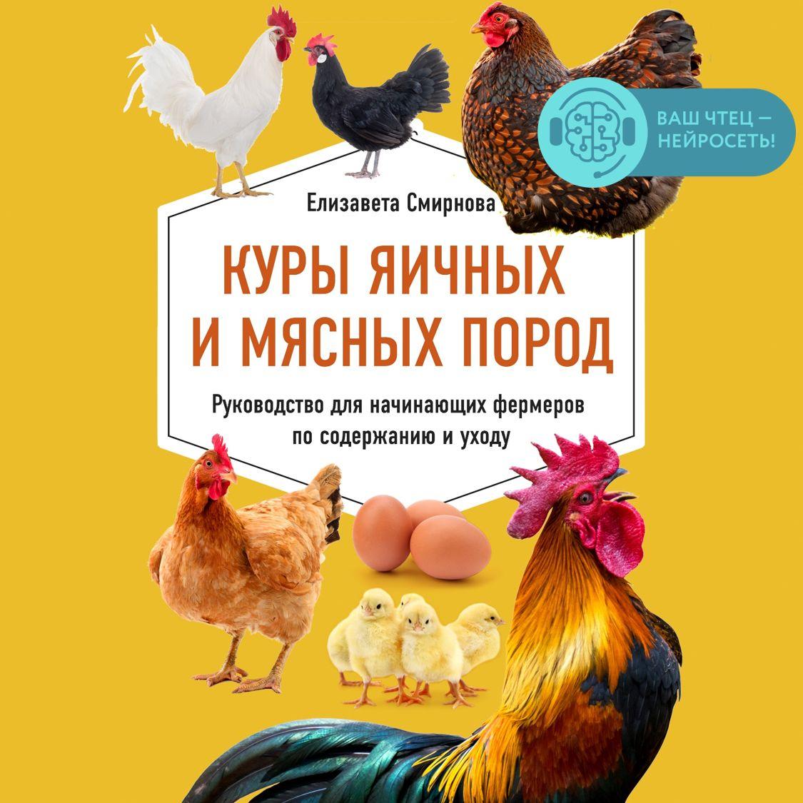 Купить книгу Куры яичных и мясных пород. Руководство для начинающих фермеров по содержанию и уходу, автора Елизаветы Смирновой