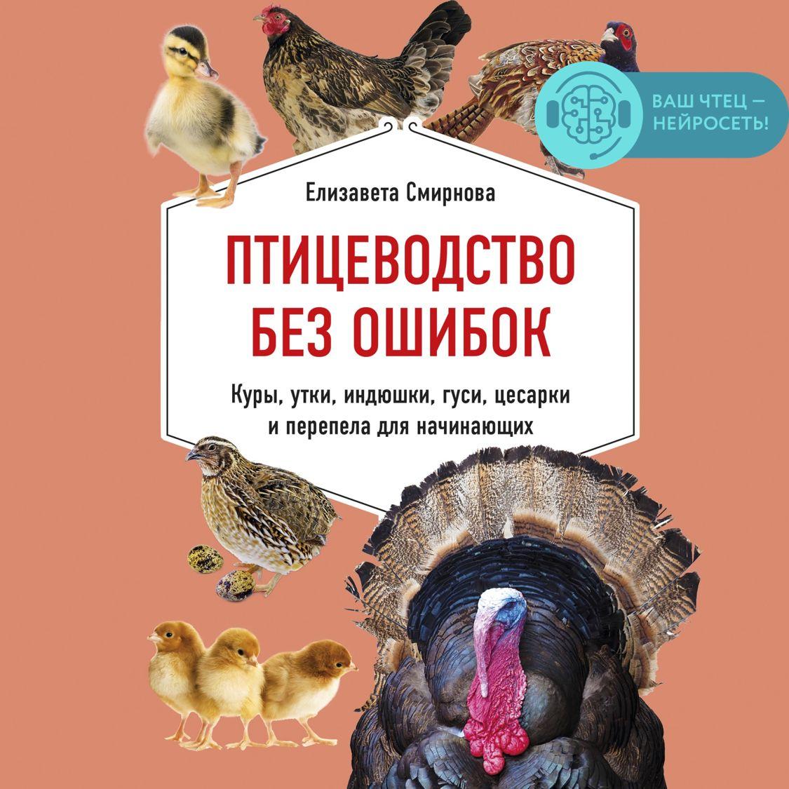 Купить книгу Птицеводство без ошибок. Куры, утки, индюшки, гуси, цесарки и перепела для начинающих, автора Елизаветы Смирновой