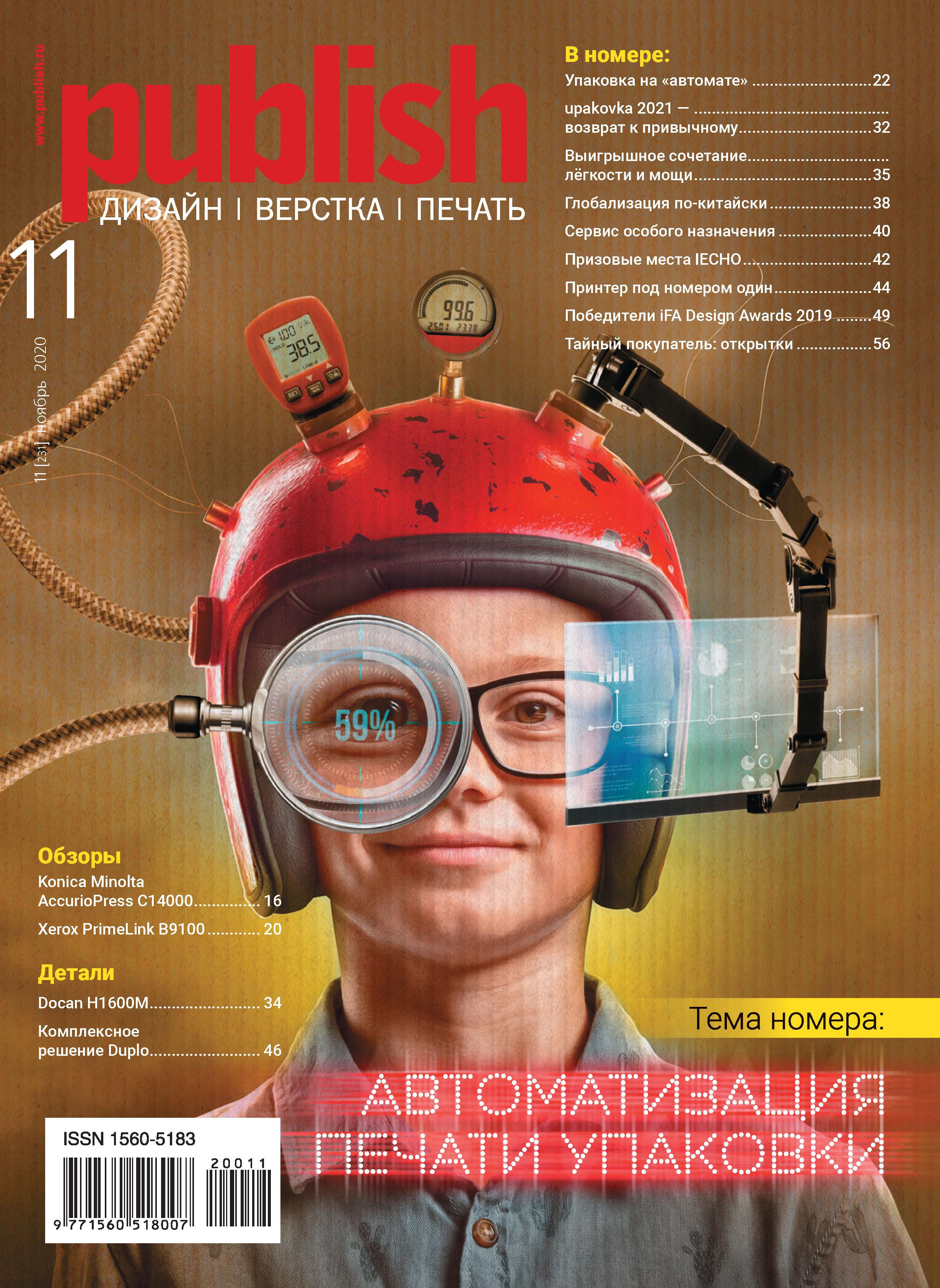 Купить книгу Журнал Publish №11/2020, автора Открытые системы