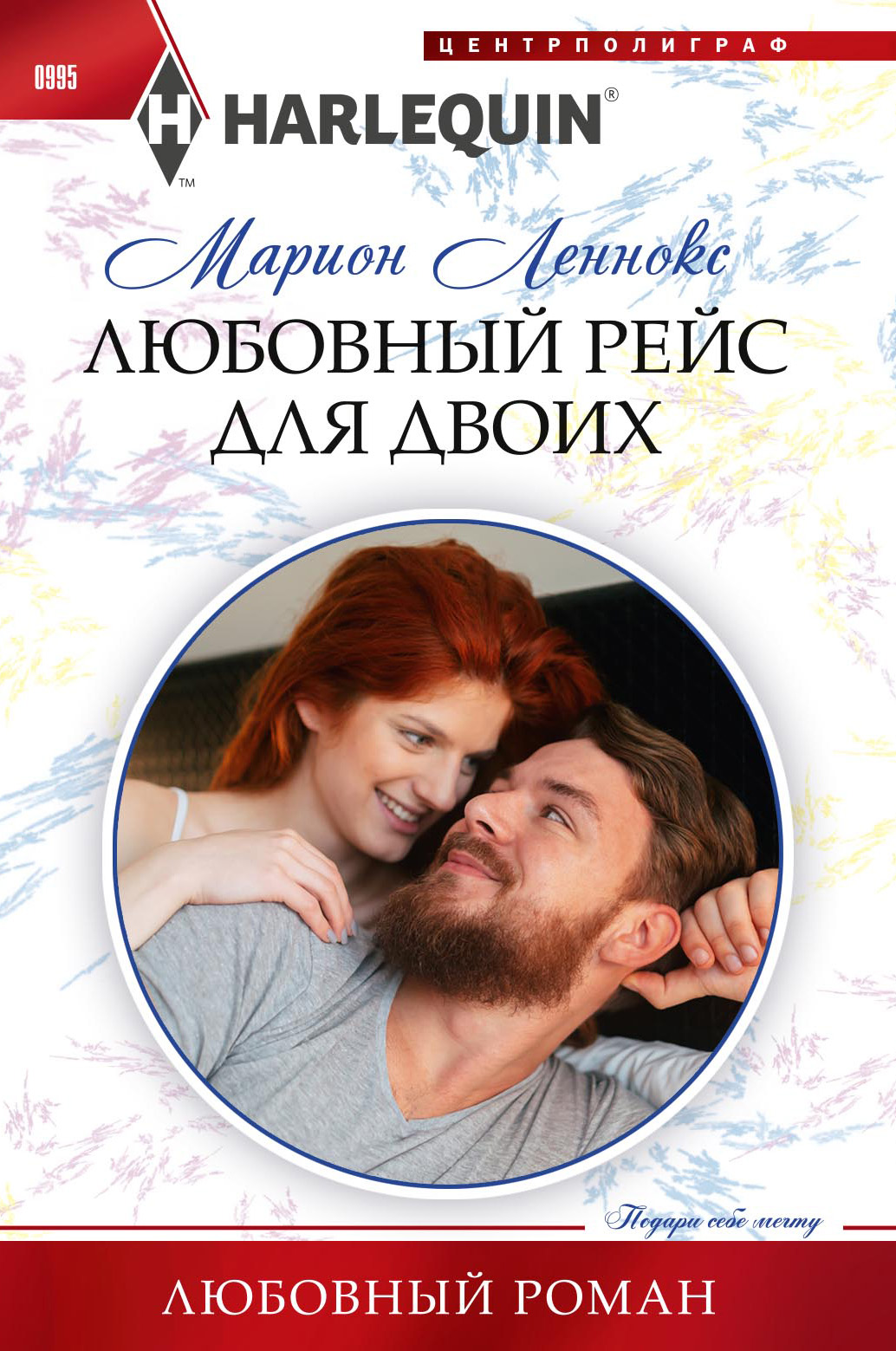 Купить книгу Любовный рейс для двоих, автора Марион Леннокс