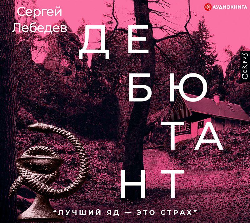 Купить книгу Дебютант, автора Сергея Лебедева