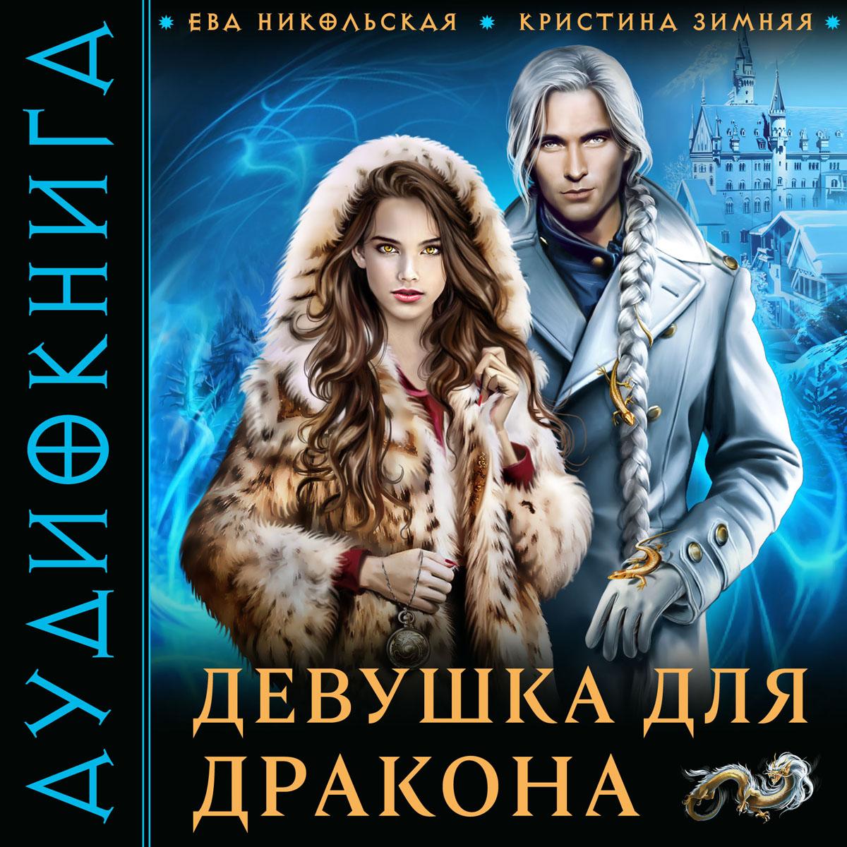 Купить книгу Девушка для дракона, автора Евы Никольской